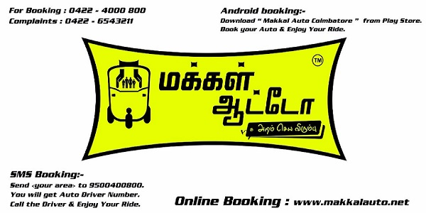 Yellow Pages in Coimbatore